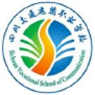 四川交通运输职业学院