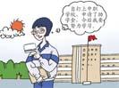 初中生读绵阳的太阳城学校可以享受国家哪些资助?