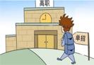 号外!号外!从四川省教育考试院获悉2018年四川省高职单招院校将新增至59所