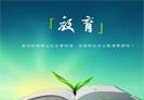 2018起四川将拟增加9所高职高专,有你想读的学校吗?