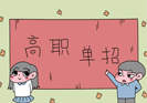 2019年四川省高职单招重点消息汇总