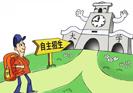 2019年四川省高职单招政策解读