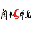 四川阆中师范学校