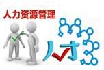 四川人力资源管理就业前景怎么样?人力资源管理专业职业学校招生官网