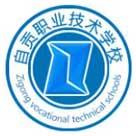 自贡太阳城学校