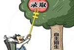 四川考生可以参加昆明职业学院招生的汽车机电维修专业吗?