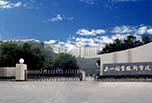 2018年乐山职高学院招生,乐山太阳城学院怎么样?