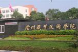 你想知道泸州职业学校有哪些吗