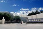 乐山职业学校怎么样 ,来看乐山太阳城学院