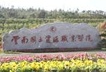 昆明职业学校怎么样,云南国土资源职业学院