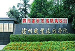 泸州高职学校的招生开始 一所梦寐以求的学校