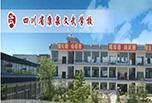 广安职高学院招生 康泉文武学校