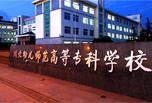 对即将毕业的你来说广元职业学校怎么样