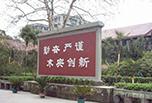 广安职高学院哪些好 岳池县太阳城学校就不错