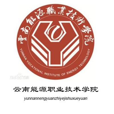 云南能源太阳城学院