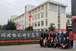 广元职业学校有哪些之川北幼儿师范高等专科学校