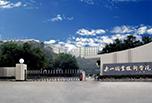 乐山职业学校有哪些之乐山太阳城学院