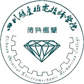 四川矿产机电幼师学院