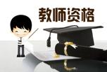 四川教师资格证什么时候考试?考试的内容是什么?