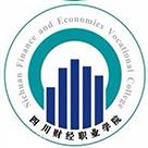 四川财经职业学院