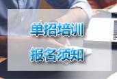 2019年单招培训报名须知