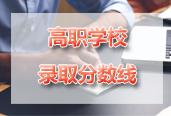 四川建筑太阳城学院单招录取分数线!