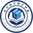 贵州城市职业学院【中专部】