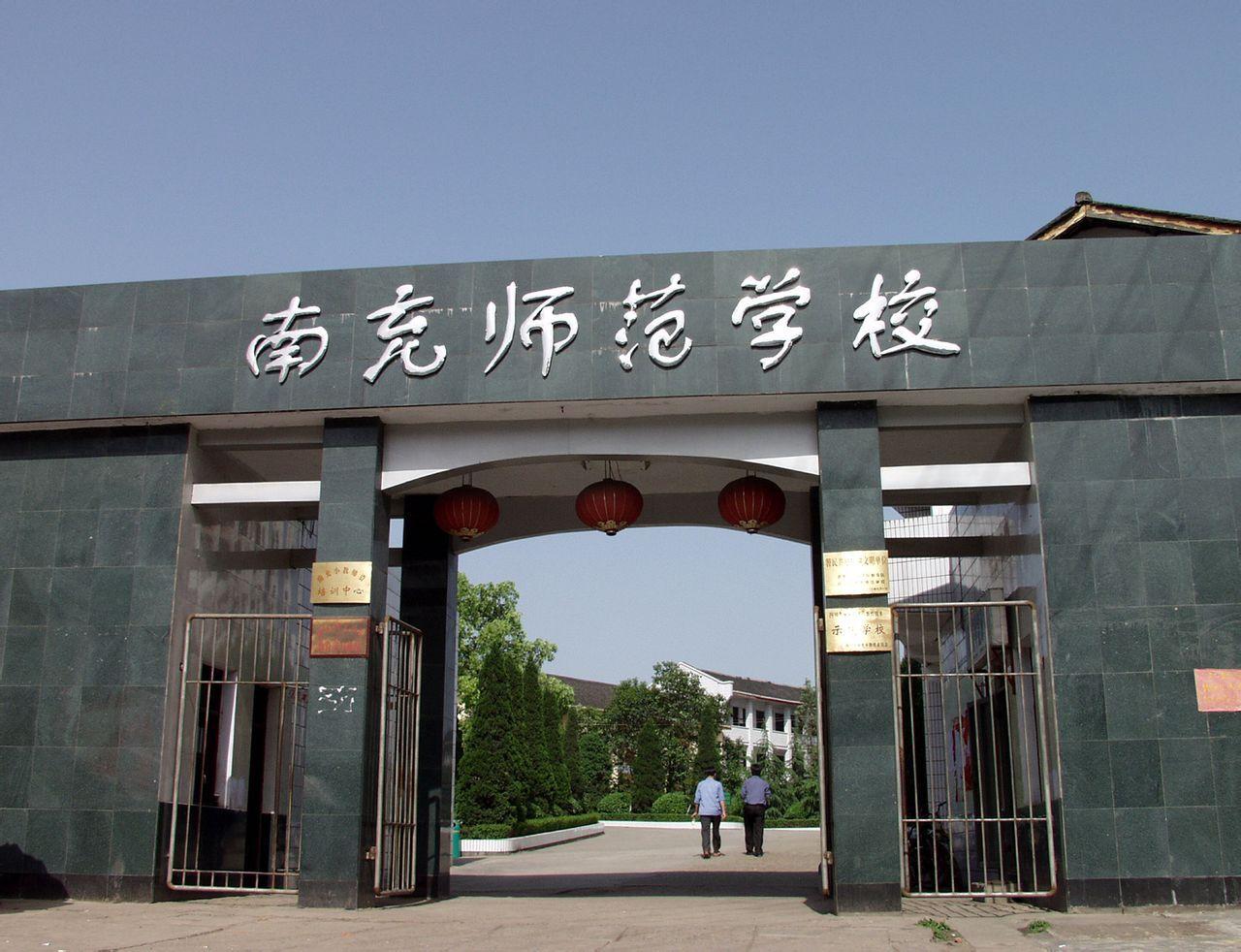 四川南充师范学校