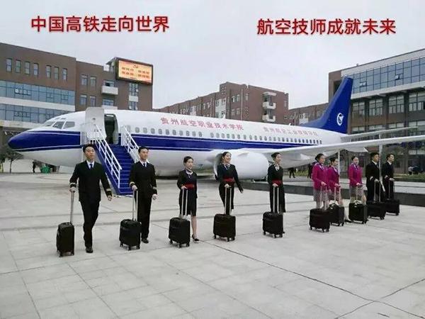 贵州航空工业技师学院招生