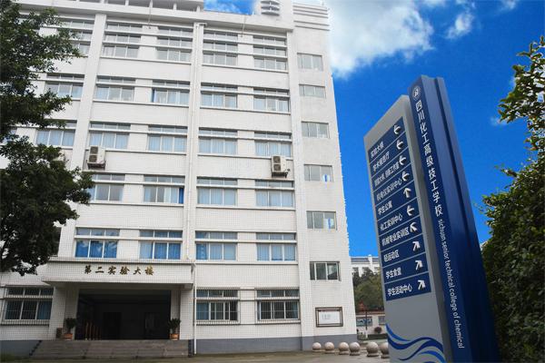 四川理工技师学院实验楼