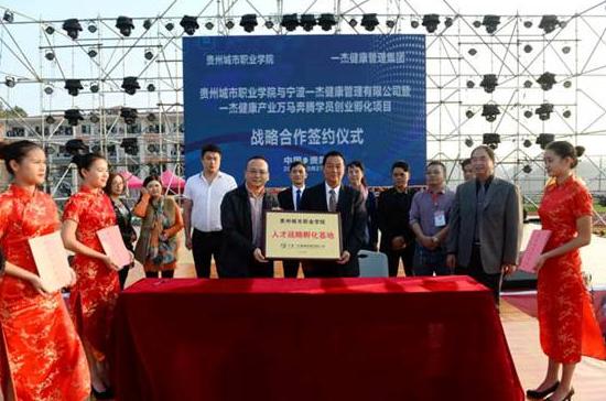 贵州城市职业学院校企合作签约仪式