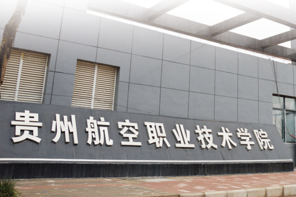 贵州航空工业技师学院校企合作