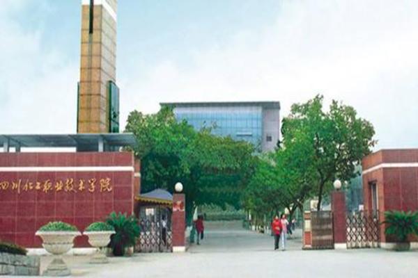 泸州职业学校招生之四川化工职业技术学院