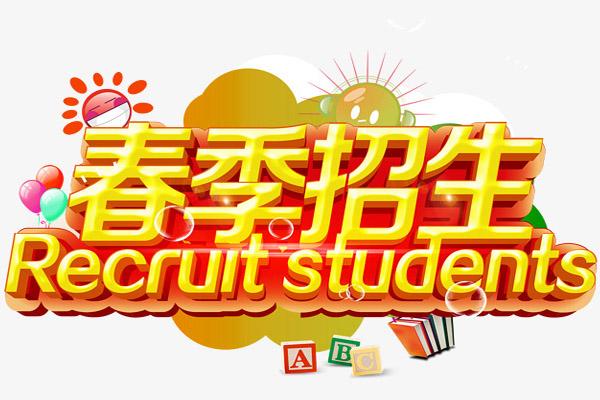 贵州航空工业技师学院春季招生