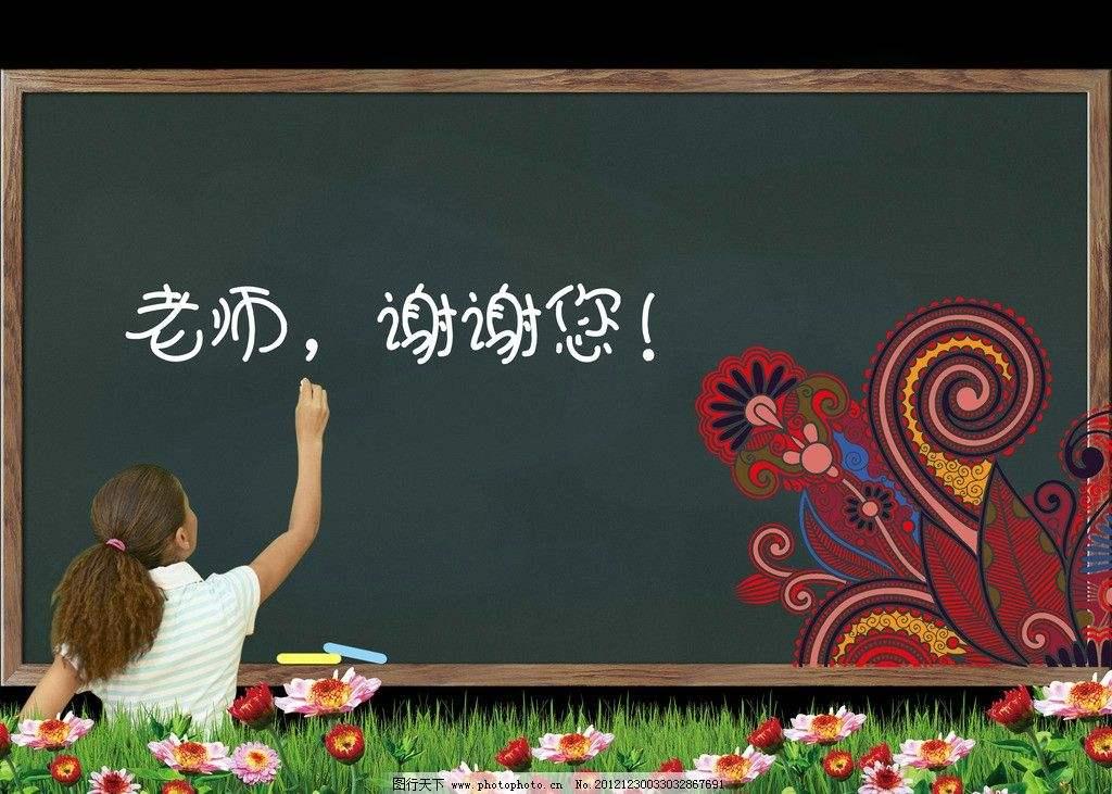 女性职业教师