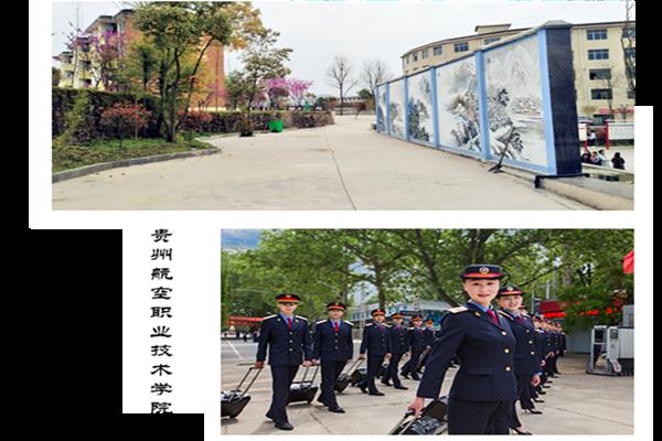 贵州航空工业技师学院2019春季招生简章你知道吗