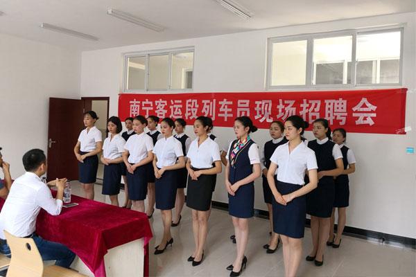 南宁铁路局南宁客运段在我校举办现场招聘会