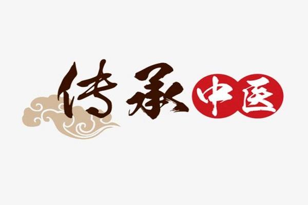 中医执业医师报考条件