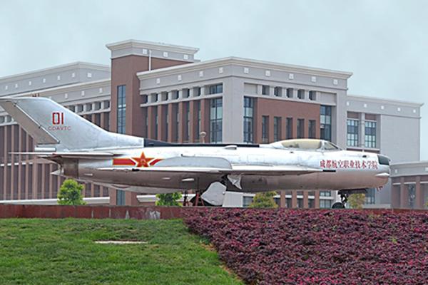 航空太阳城学院