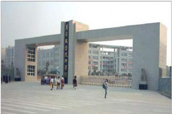 贵州太阳城学院排名